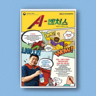 A-벤쳐스 홍보 포스터